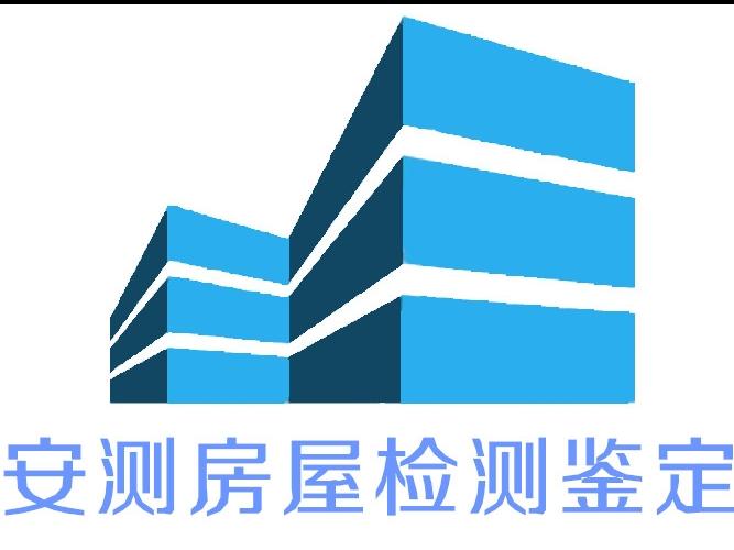 湖北安测工程技术服务有限公司