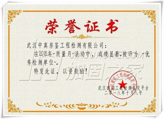 其他荣誉证书